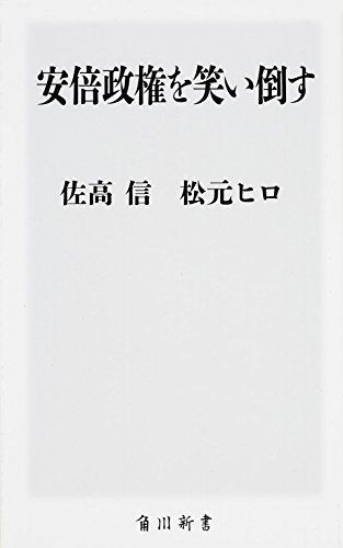 安倍政権を笑い倒す (角川新書)