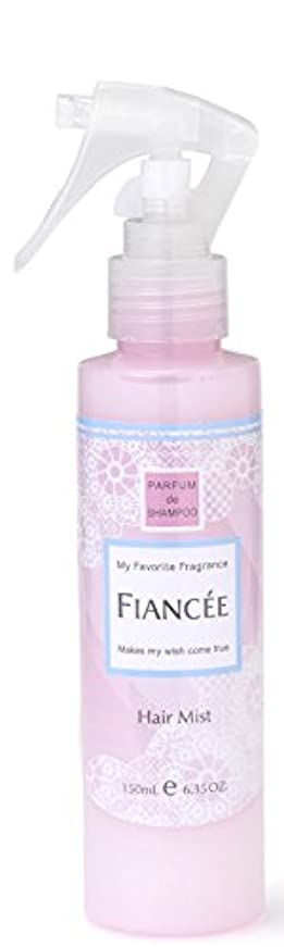 登場寄付自宅でフィアンセ フレグランスヘアミスト ピュアシャンプーの香り 150mL