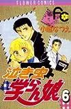 泣き虫学らん娘 (6) (フラワーコミックス)
