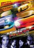 ドリフト3 鷹 デラックス版 [DVD]