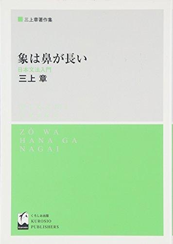 象は鼻が長い ―日本文法入門 (三上章著作集)