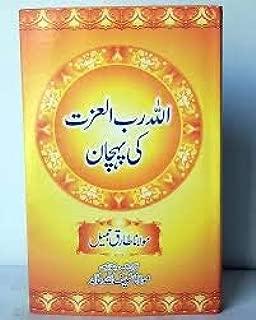Allah Rab ul Izzat ki Pehchaan by Molana Tariq Jameel
