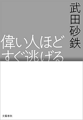 偉い人ほどすぐ逃げる (文春e-book)