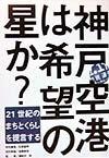 神戸空港は希望の星か? (1・17市民通信ブックレット)