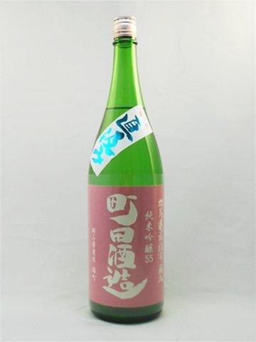 日本酒 町田酒造55 純米吟醸 雄町 直汲み 1.8L 要冷蔵