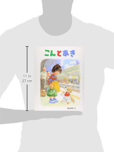 こんとあき(日本傑作絵本シリーズ)