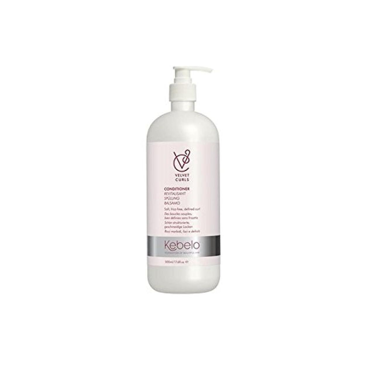 茎お肉の配列ベルベットのカールコンディショナー(500ミリリットル) x2 - Kebelo Velvet Curls Conditioner (500ml) (Pack of 2) [並行輸入品]