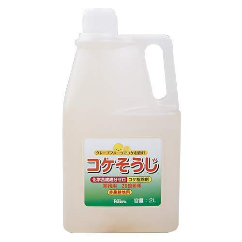 コケそうじ業務用濃縮液 2L (20倍希釈)