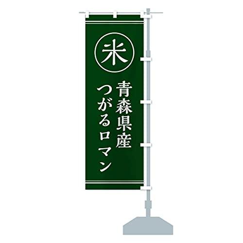 米/青森県産つがるロマン のぼり旗 サイズ選べます(ハーフ30x90cm 右チチ)