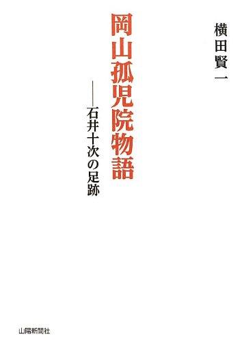 岡山孤児院物語―石井十次の足跡