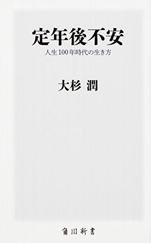 定年後不安 人生100年時代の生き方 (角川新書)