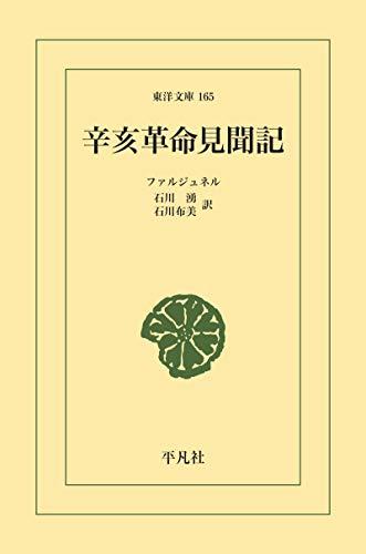 辛亥革命見聞記 (東洋文庫0165)