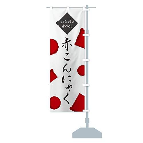 赤こんにゃく のぼり旗 サイズ選べます(ジャンボ90x270cm 右チチ)