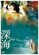 深海 Blue Cha-Cha [DVD]の詳細を見る