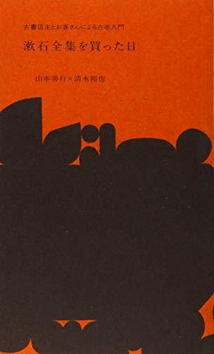 漱石全集を買った日―古書店主とお客さんによる古本入門