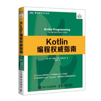 Kotlin Definitive Guide to Programming(Chinese Edition)
