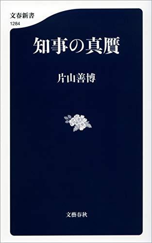 知事の真贋 (文春新書)