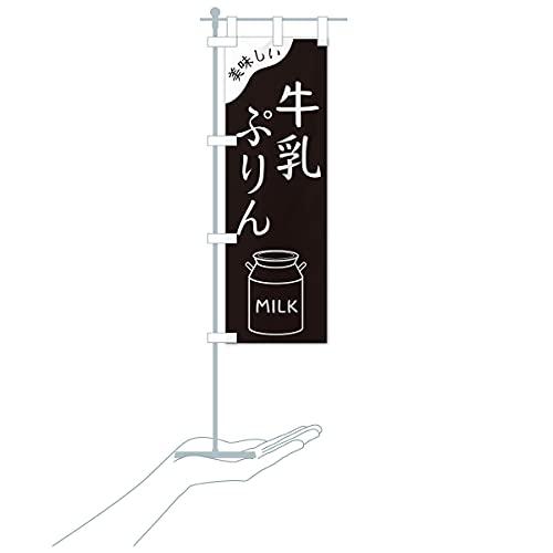 卓上ミニ牛乳ぷりん のぼり旗 サイズ選べます(卓上ミニのぼり10x30cm 立て台付き)
