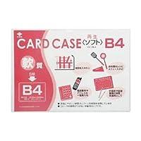 (まとめ)小野由 軟質カードケース(B4)OC-SB-4 1枚 【×20セット】