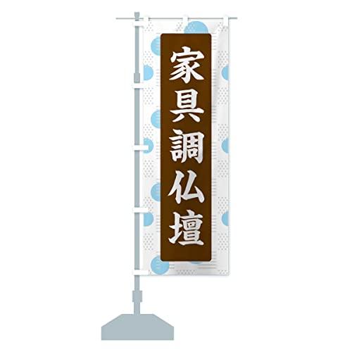 家具調仏壇 のぼり旗 サイズ選べます(ハーフ30x90cm 左チチ)
