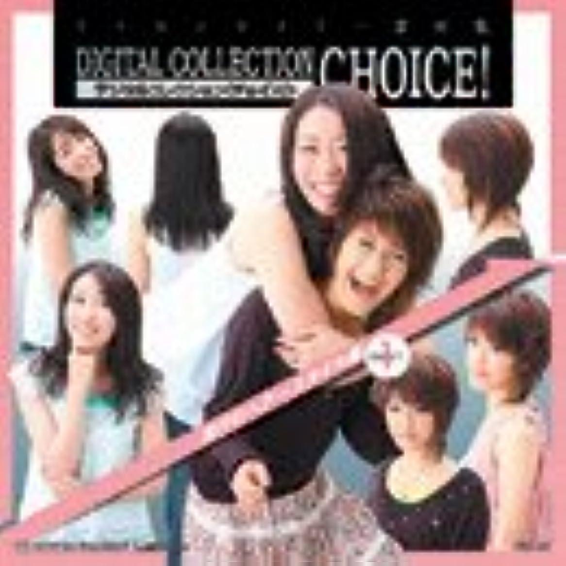 バタフライ候補者人気Digital Collection Choice! 流行のヘアスタイル編part.1
