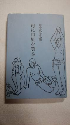 母に口紅を買ふ 田中恵子歌集