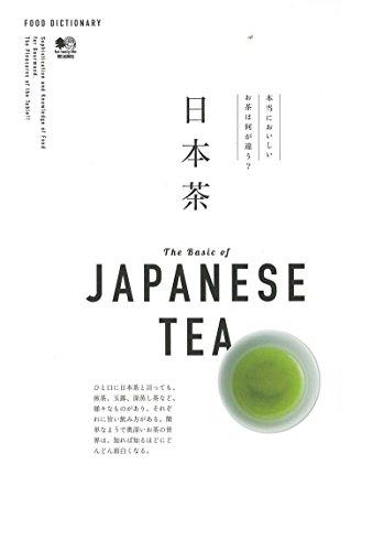日本茶 (FOOD DICTIONARY)