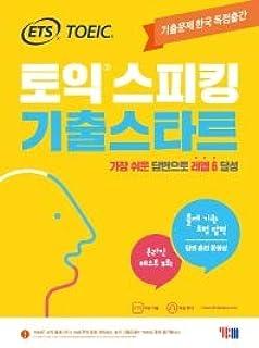 ETS TOEICのスピーキング既出スタート TOEIC Speaking既出問題韓国の独占出版