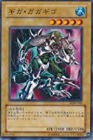 ギガ・ガガギゴ 【N】 SDM-042-N [遊戯王カード]《マリク編》