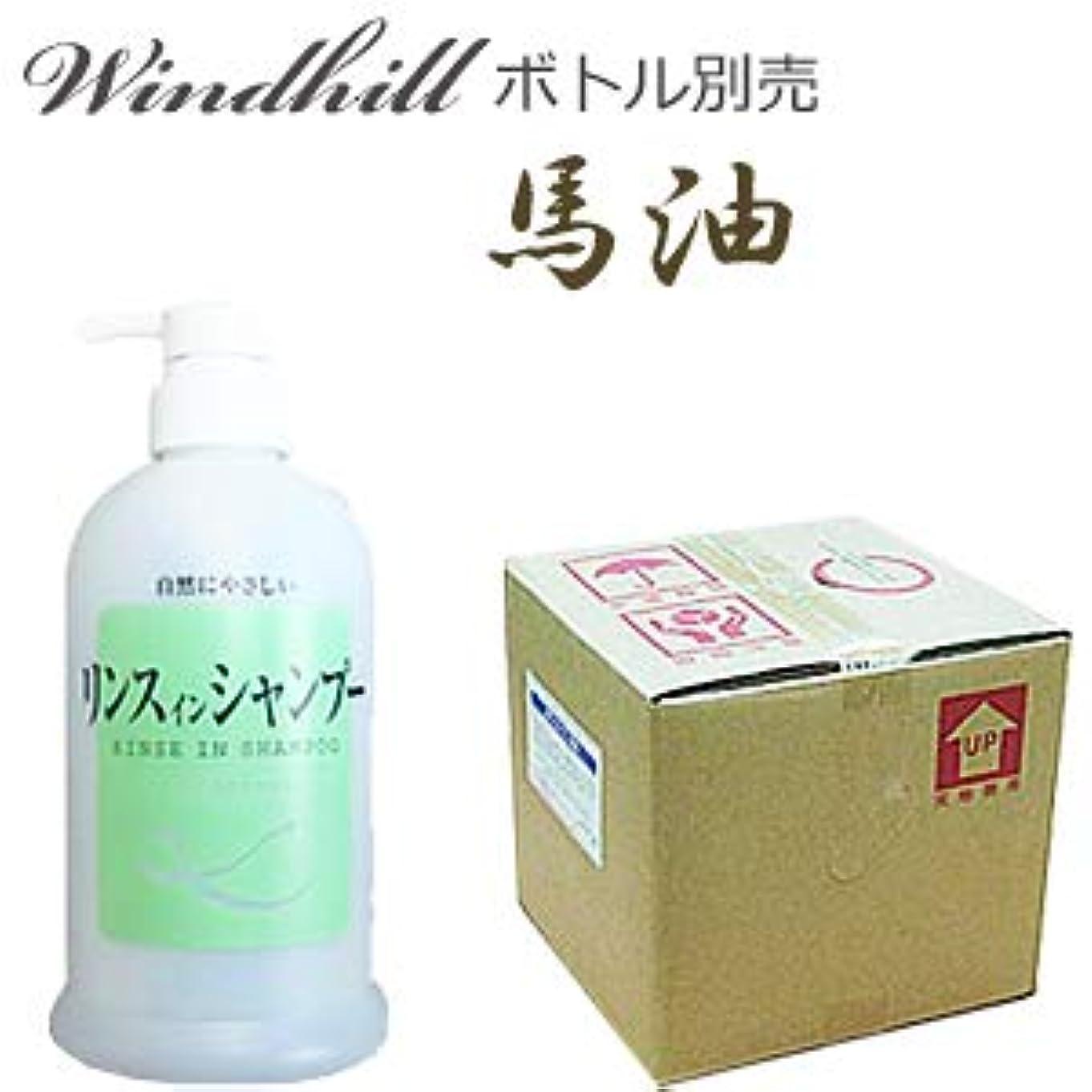 ジャングル信頼性ペットWindhill 馬油 業務用 リンスイン シャンプー フローラルの香り 20L
