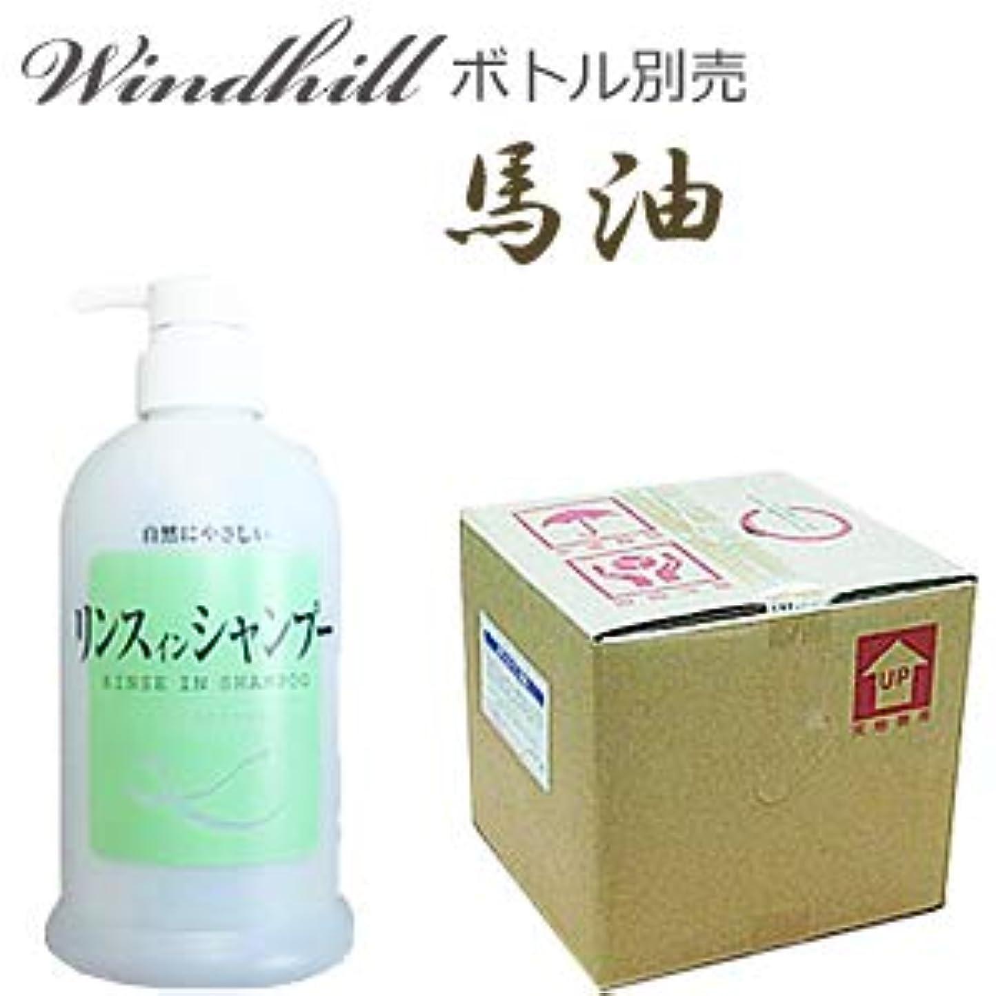 広げるウガンダネズミWindhill 馬油 業務用 リンスイン シャンプー フローラルの香り 20L