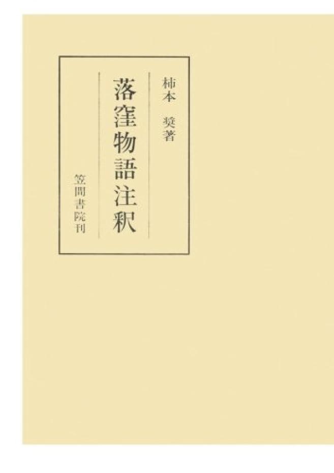 ガウン応答パテ落窪物語注釈(1)