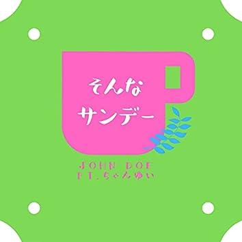 そんなサンデー (feat. ちゃんゆい)