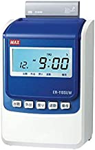 MAX 電波時計式タイムレコーダ ER-110SUW