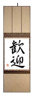 Japanische Schriftzeichen WILLKOMMEN Original handgeschrieben in Faltrahmen H. 83 cm, B. 26,5 cm