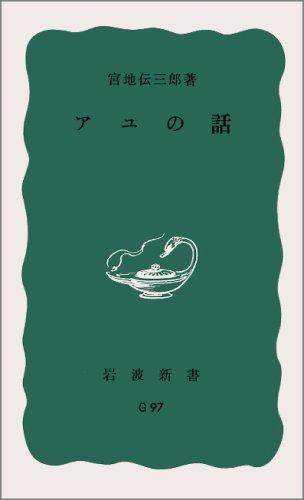 アユの話 (岩波新書 青版 386)