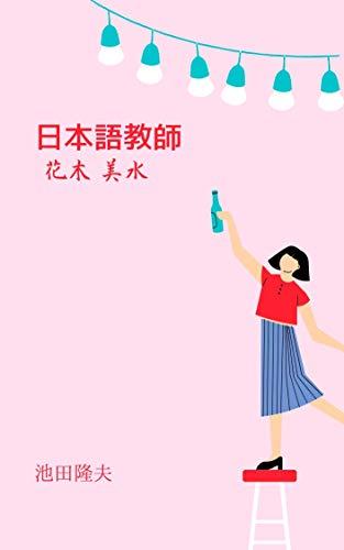 日本語教師 花木 美水