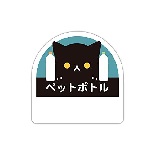 Biijo 猫 CAT ごみ分別ステッカー 防水・耐熱 書き込みスペースあり シール ゲストハウス 外国人観光客 サイズ:縦95mm×横95mm (ペットボトル)