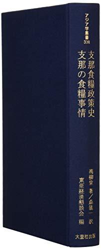 支那食糧政策史/支那の食糧事情 (アジア学叢書 338)の詳細を見る
