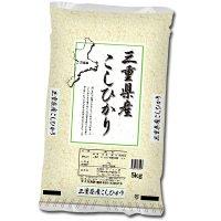 無洗米 三重県産 コシヒカリ 5kg