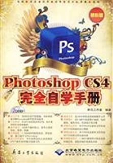 Chinese version of the full Photoshop CS4 self-study manual - excellent version - (with 2 DVD)(Chinese Edition)