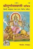 Shridurga Saptshati, With Translation, With Pictures Code 118 [Paperback