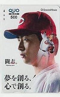 4-w626 野球 広島カープ 大瀬良大地 創建ホーム クオカード