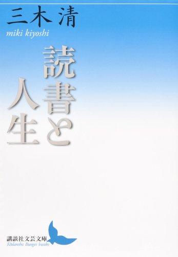 読書と人生 (講談社文芸文庫)