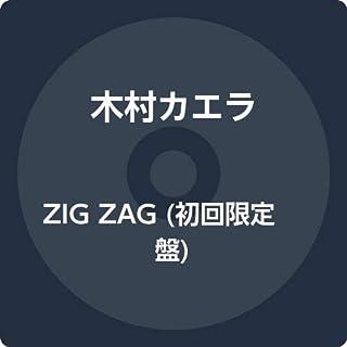 ZIG ZAG (初回限定盤)