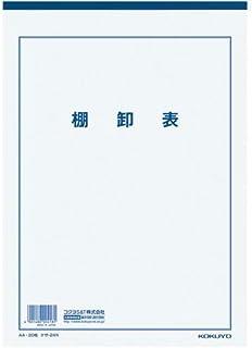 コクヨ ケサ-24 決算用紙棚卸表A4白上質紙厚口20枚入り 10セット