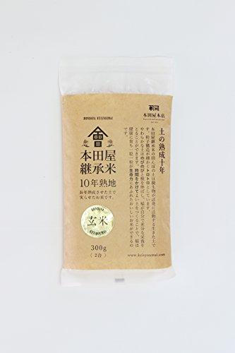 令和2年産 本田屋継承米 【玄米】 【特別栽培コシヒカリ】 300g(真空パック)