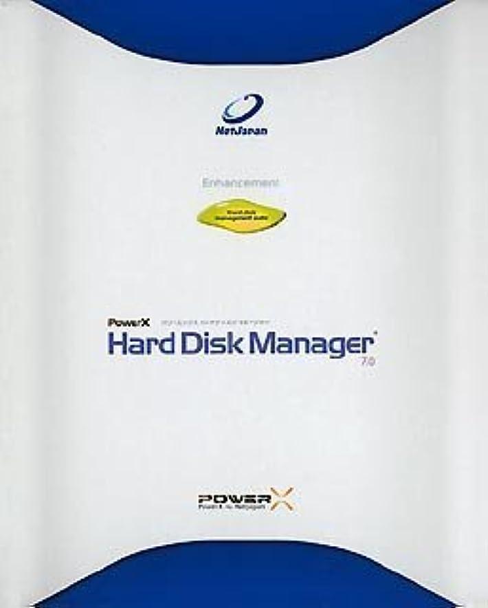堂々たる真珠のような臨検PowerX Hard Disk Manager 7.0