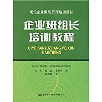 modern enterprise team management training materials: business team leader training course(Chinese Edition)