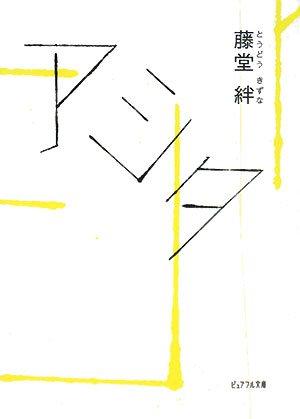 アシタ (ピュアフル文庫)